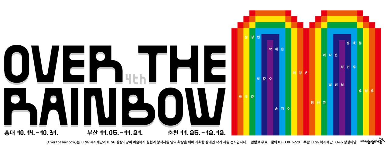 KT&G상상마당 4th Over The Rainbow