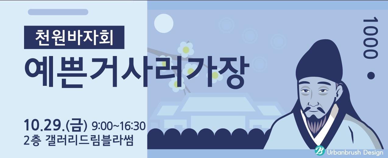 천원바자회 / 예쁜거사러가장 / 10월 29일(금) 9시~16시30분 / 2층 갤러리드림블라썸