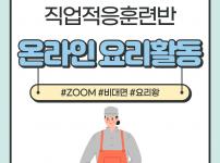 직업적응훈련반 zoom을 이용한 비대면 요리활동