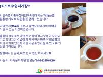 서울중구장애인복지관에서는 차(TEA)를 이용한 수업을 진행하고 있습니다. 차를 직접 블랜딩하고 맛보며 차의 매력을 느낄 수 있는 시간이었습니다.