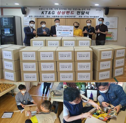 KT&G종로지사에서 13가지 생필품이 담겨있는 상상 나눔 상자들을 서울특별시중구장애인복지관에 후원하며 지역 장애인 60가정에 전달하는 모습