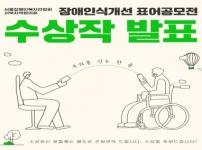 장애인식개선 표어공모전 수상작 발표