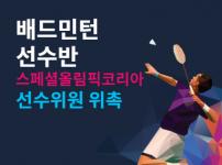 배드민턴 SOK(스페셜올림픽코리아) 선수위원 위촉!