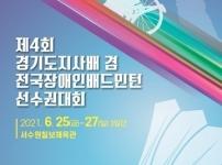 제4회 경기도지사배 겸 전국장애인배드민턴선수권대회 출전