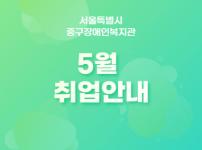 직업활동팀 5월 취업활동 안내