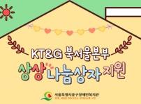 KT&G북서울본부