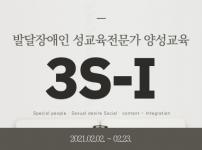 발달장애인성교육전문가양성교육 3S-I 진행 후기