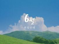 직업활동팀 6월 취업안내