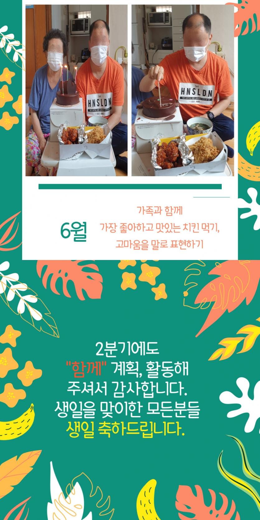 6월- 가족과 함께 가장 좋아하고 맛있는 치킨 먹기, 고마움을 말로 표현하기/ 2분기에도