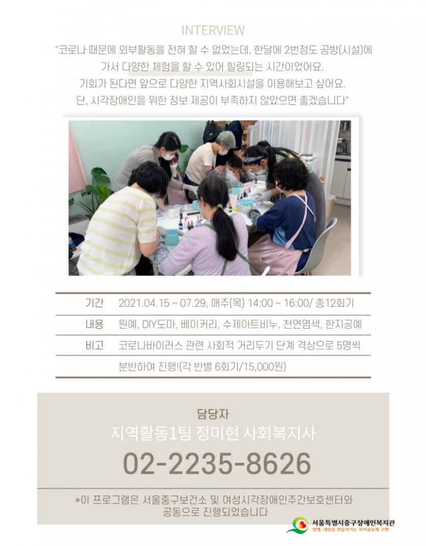 지역사회참여 프로그램 4
