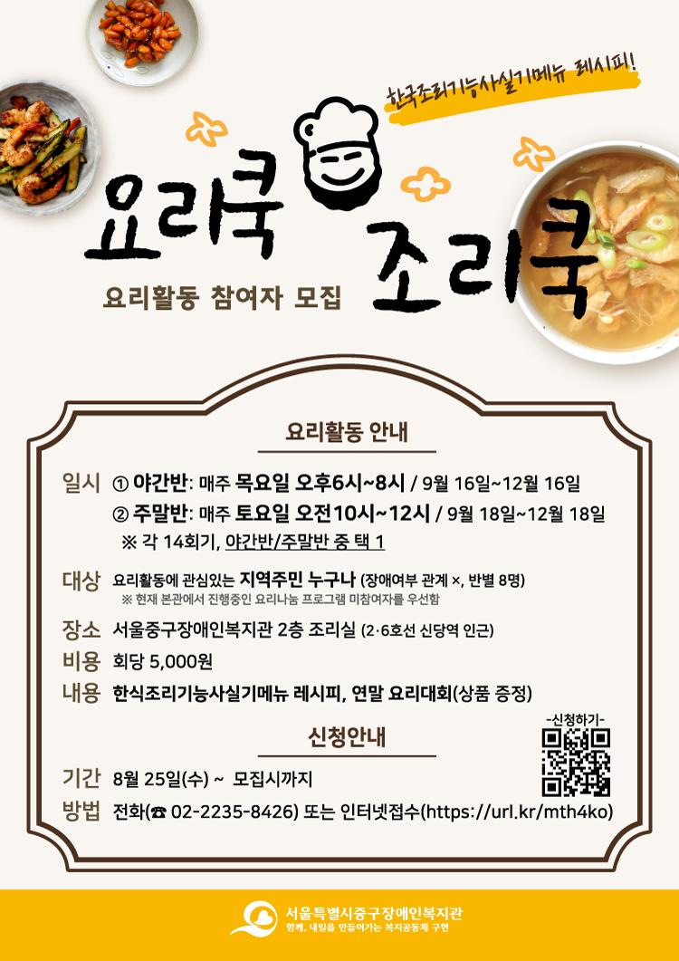 요리활동 참여자모집 홍보지 입니다. 자세한 내용은 이미지 아래 본문을 참조해주세요.